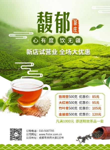茶叶宣传单