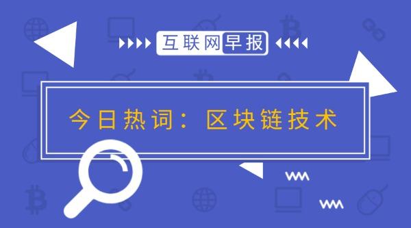 互联网区块链技术科技