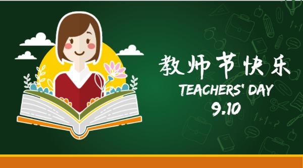 9.10教師節快樂
