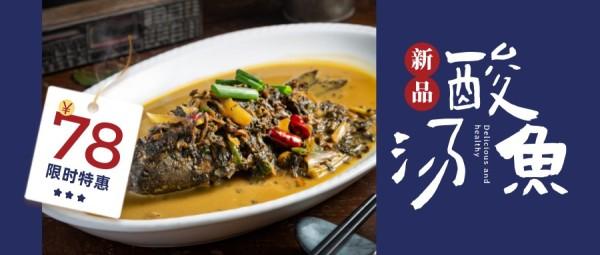 蓝色复古中餐馆特惠活动公众号封面大图模板