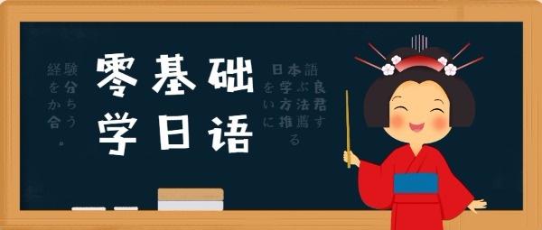零基礎學日語