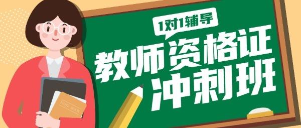 教师资格证冲刺班宣传