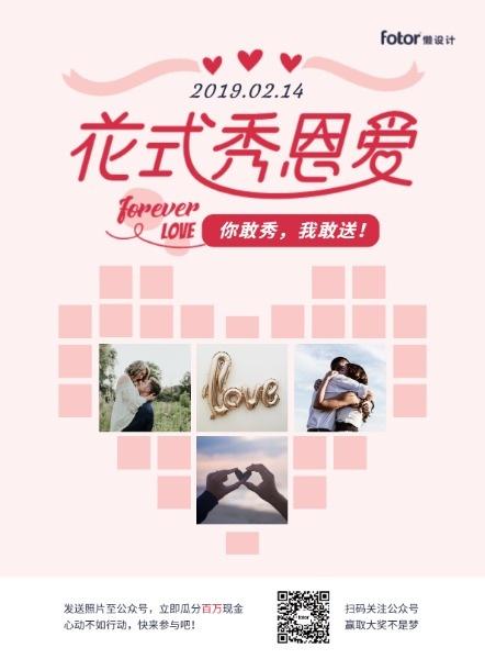 2月14日情人节