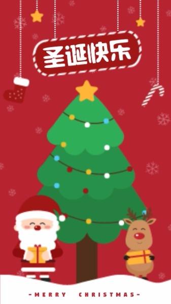 圣诞狂欢节