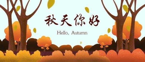 秋天你好立秋节气