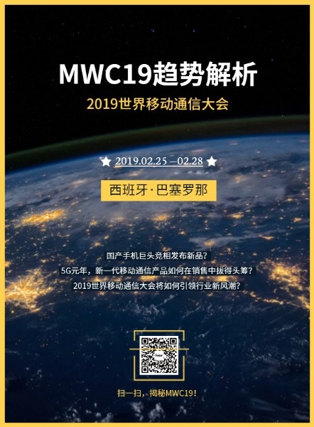 MWC19趋势解析