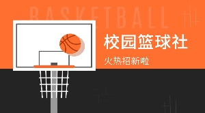 校園籃球社火熱招新