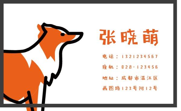 宠物生活卡通橙色