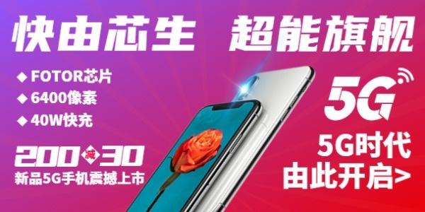 手机数码5G时代淘宝banner模板
