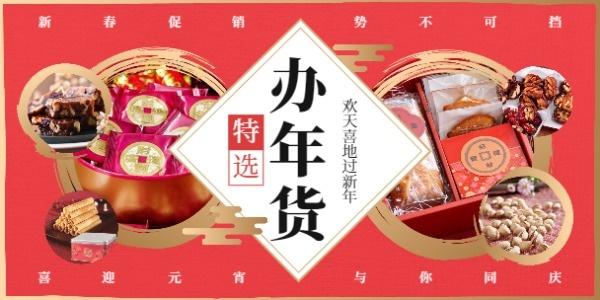 春节元宵节办年货