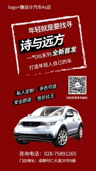 新车首发宣传手机海报模板