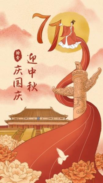 国庆中秋双节祝福传统中国风插画