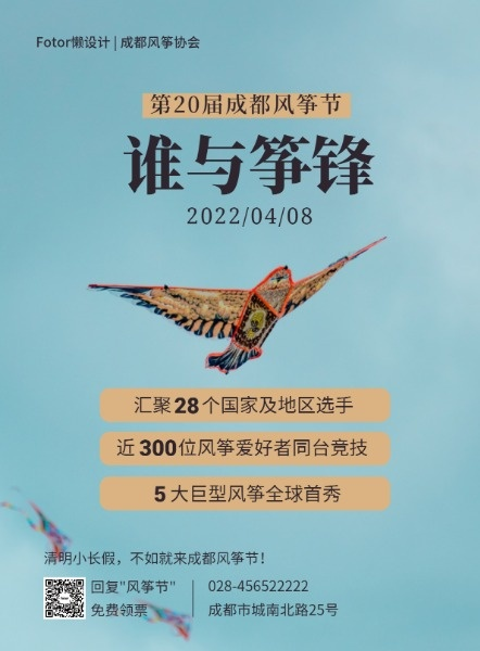 蓝色简约风筝协会宣传