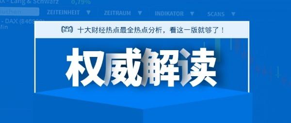 经济金融双十一财经权威解读公众号封面大图(新)