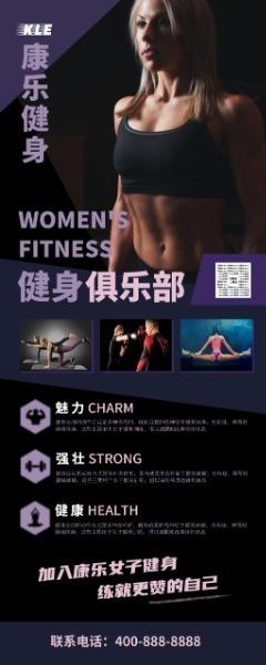 黑色酷炫女子健身俱乐部营销推广