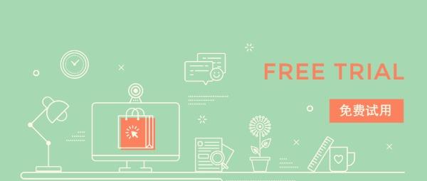 小清新免费试用促销活动
