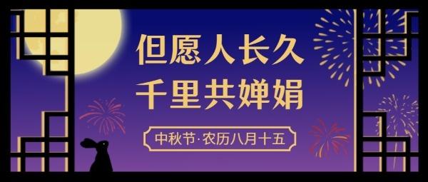 中秋节团圆插画紫色