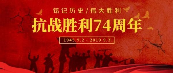 抗战胜利74周年