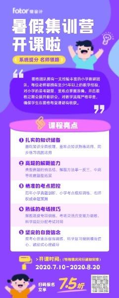 紫色卡通暑假教育培训机构招生