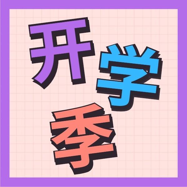 紫色边框开学季