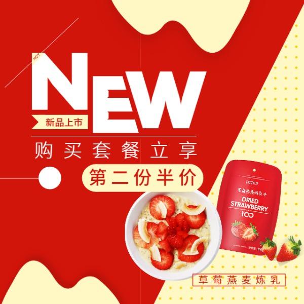 草莓燕麦炼乳促销活动