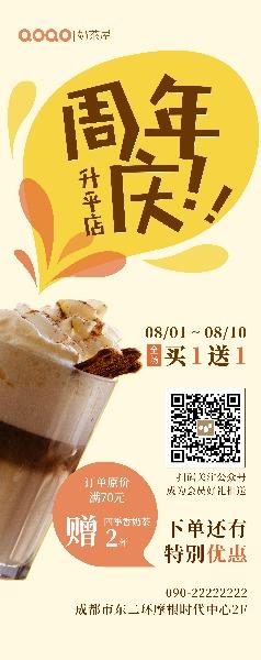 奶茶店周年慶活動