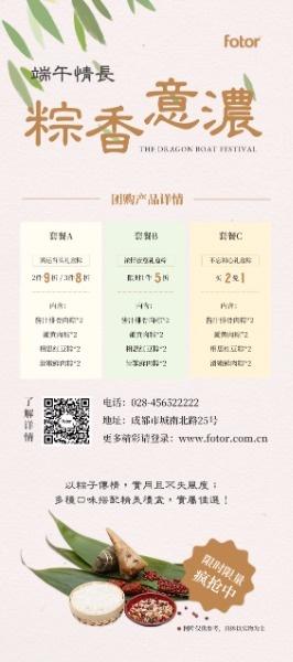 白色中国风端午节粽子团购