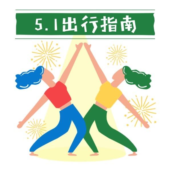 綠色小清新51出行指南