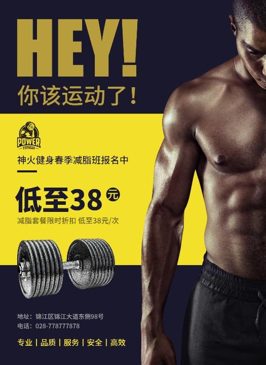 健身房春季减脂课程