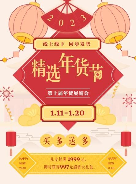 红色中国风年货展销会