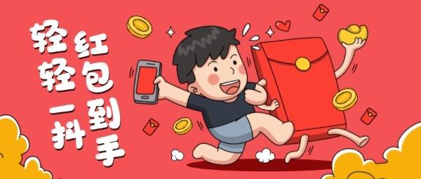 现金红包福利优惠活动营销红色卡通插画