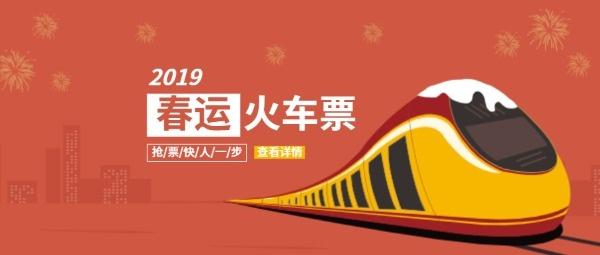 春节火车抢票