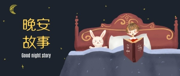晚安故事公众号封面
