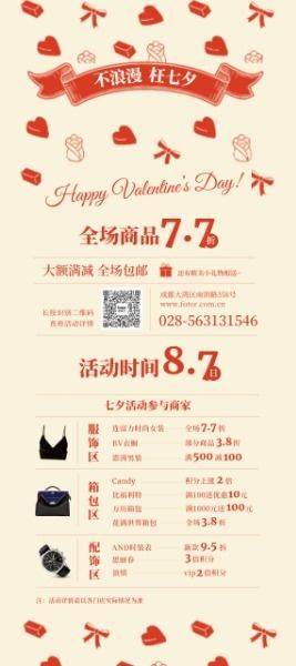 浪漫七夕节