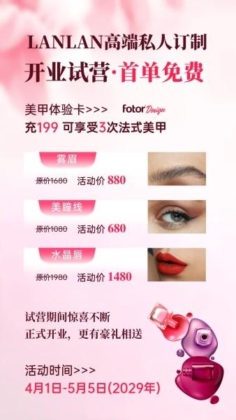 粉色简约美甲店开业营销活动手机海报模板