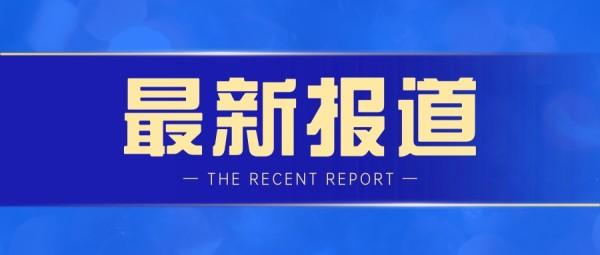 蓝色简约大气新闻热点资讯公众号封面大图模板