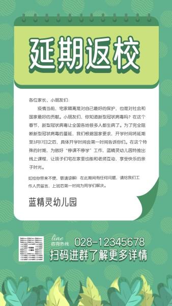 绿色小清新延期返校通知手机海报模板