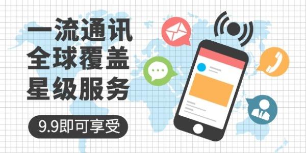 全球移动手机通讯服务