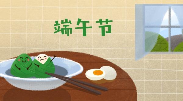 端午节粽子咸鸭蛋