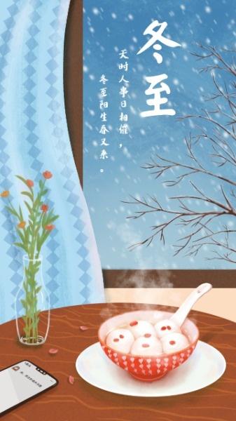 冬至吃汤圆手绘插画手机海报