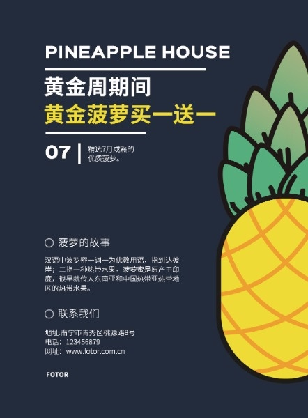 优质水果菠萝