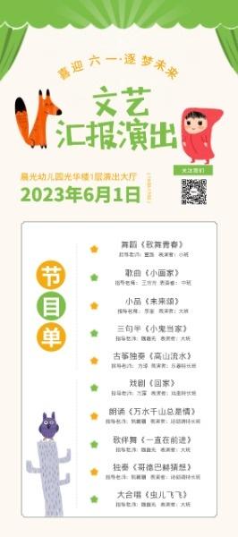 绿色卡通61幼儿园文艺演出