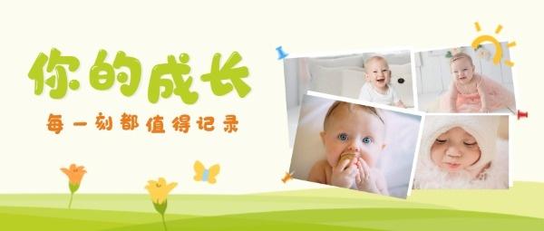 儿童节绿色成长拼图