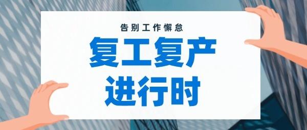 职场复工作上班建筑简约图文蓝色
