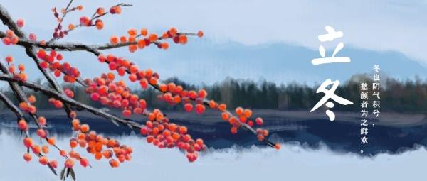 二十四节气立冬板绘插画