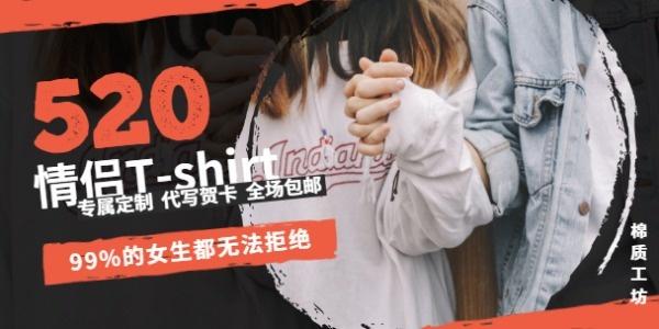 情人節七夕節520愛情浪漫節日T恤促銷折扣優惠淘寶banner