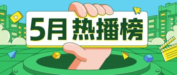 5月热播榜头条热点绿色卡通插画风