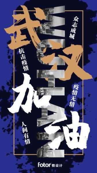 藍色中國風武漢加油