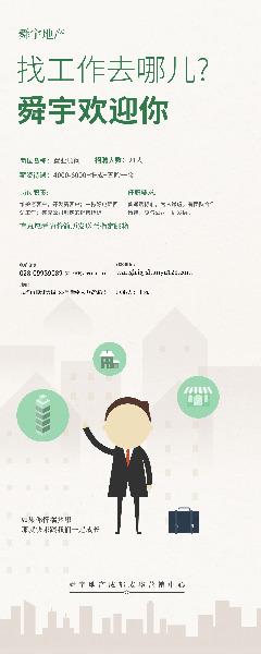 房产地产企业招聘