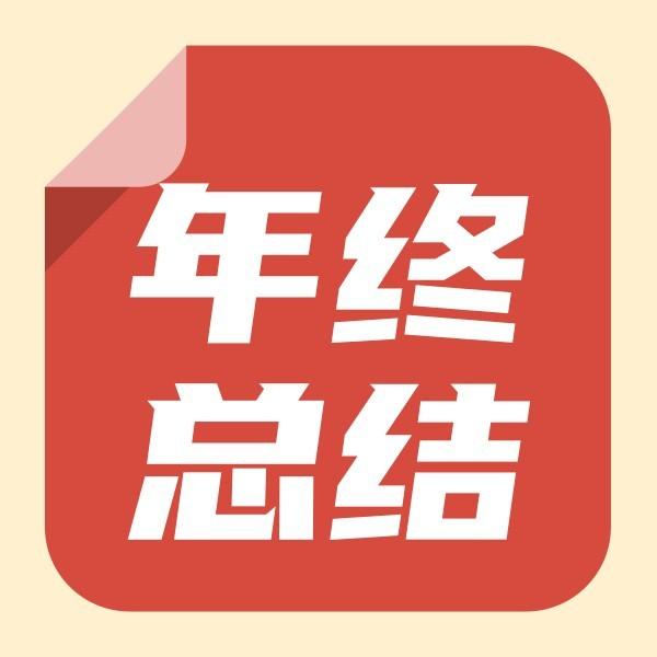 红色简约年终总结公众号封面小图模板
